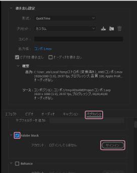 Adobe Media EncoderとAdobe Stock