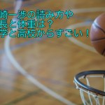 山崎一渉の読み方や身長と体重は?中学と高校からすごい!