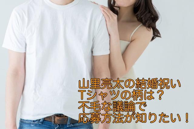 山里亮太の不毛な議論 Tシャツ