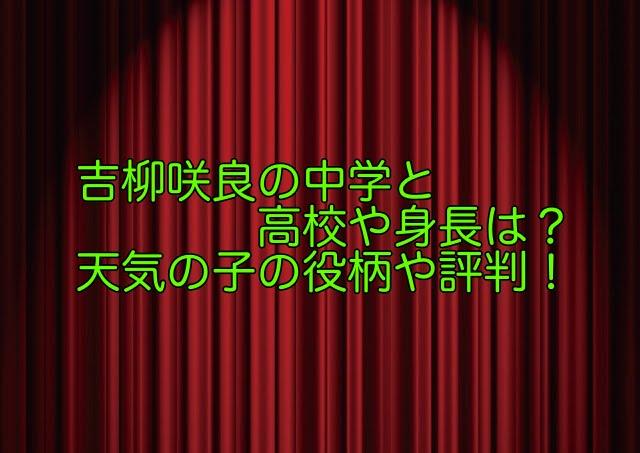 吉柳咲良 中学