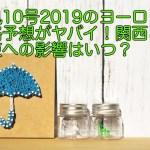 台風10号2019のヨーロッパ進路予想がヤバイ!関西と関東への影響はいつ?