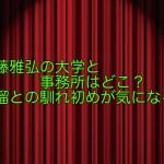 齋藤雅弘の大学と事務所はどこ?波瑠との馴れ初めが気になる!