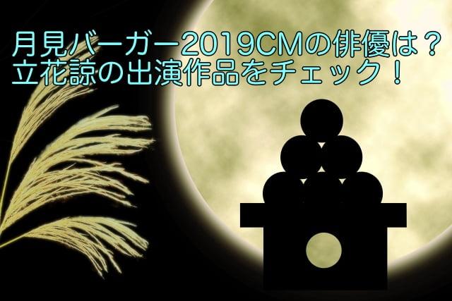 月見バーガー 2019 CM 俳優