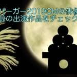 月見バーガー2019CMの俳優は?立花諒の出演作品をチェック!