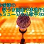 熊谷俊輝の歌うま動画や事務所は?姉もミュージカル歌手なの?