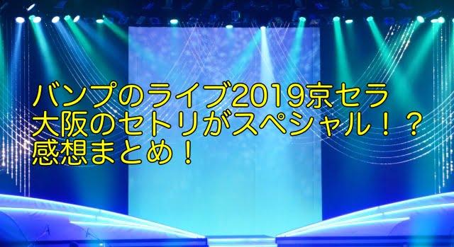 バンプオブチキン ライブ 2019 大阪 セトリ