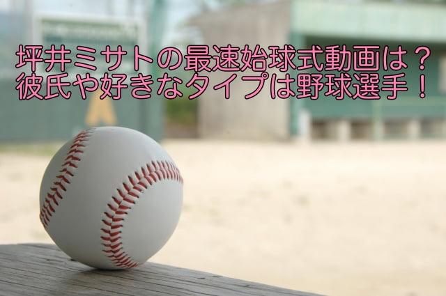 坪井ミサト 始球式 動画