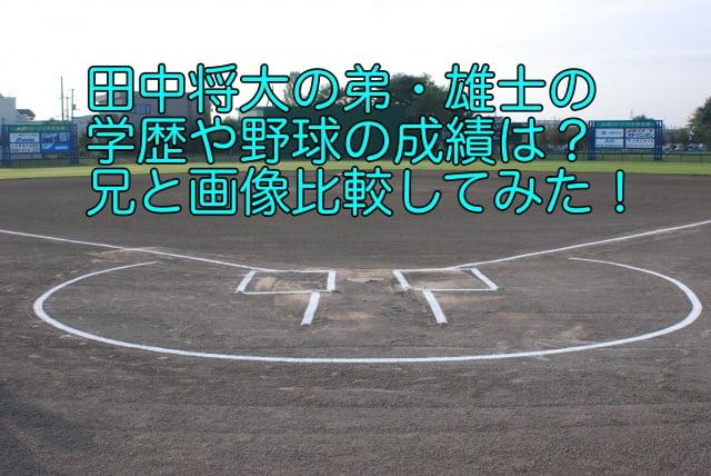 田中将大 弟 高校