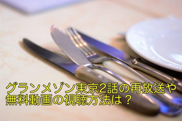 グランメゾン東京 2話 再放送