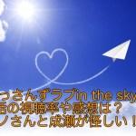 おっさんずラブin the sky4話の視聴率や感想は?シノさんと成瀬が怪しい!?