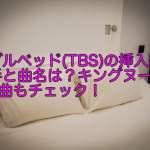 ダブルベッド(TBS)の挿入歌の歌手と曲名は?キングヌーのCM曲もチェック!