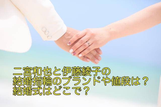 二宮和也 伊藤綾子 結婚指輪