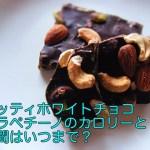 ナッティホワイトチョコフラペチーノのカロリーと期間はいつまで?