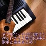 ダブルベッド(井口綾子とバッドナイス常田)の挿入歌は?歌手と曲名まとめ!