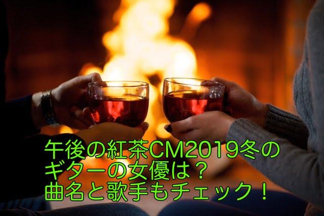午後の紅茶 cm 2019冬 女優