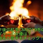 午後の紅茶CM2019冬のギターの女優は?曲名と歌手もチェック!