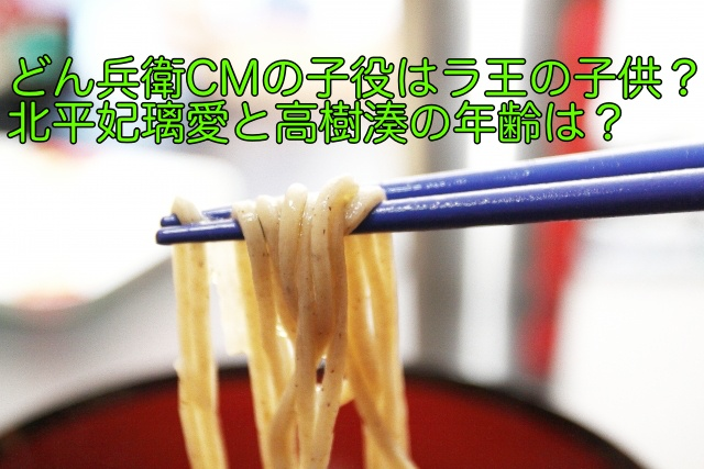 Cm 子役 ラ王