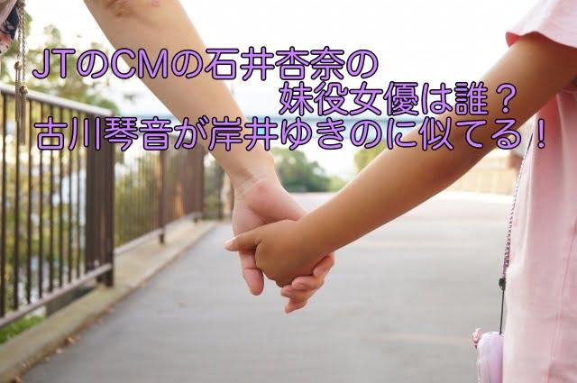 女優 Jt cm