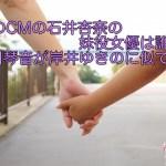 JTのCMの石井杏奈の妹役女優は誰?古川琴音が岸井ゆきのに似てる!