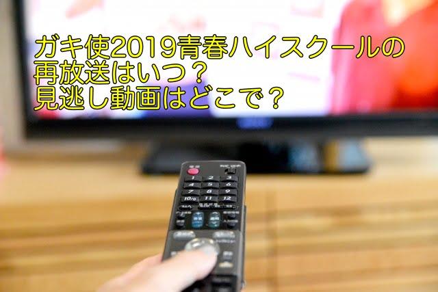 ガキ使 2019 青春ハイスクール 再放送