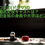 シロクロ(ドラマ)の小園武史役キャストは?中田圭祐の身長や大学はどこ?