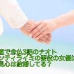 病室で念仏3話のナオトインティライミの妻役の女優は?朝見心は結婚してる?