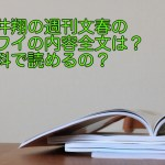 櫻井翔の週刊文春のハワイの内容全文は?無料で読めるの?