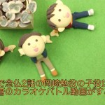 病室で念仏2話の岡崎勉役の子役は?渡邉蒼のカラオケバトル動画がすごい!