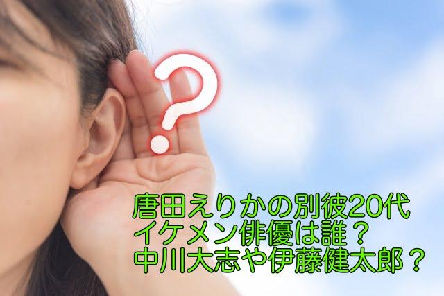 唐田えりか 20代イケメン俳優