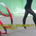 入来茉里の高校と新体操動画がすごい!あまちゃんで何役?