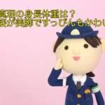 小寺真理の身長体重は?警官姿が美脚ですっぴんもかわいい!