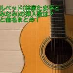ダブルベッド(林家たま平とわちみなみ)の挿入歌は?歌手と曲名まとめ!