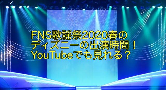 FNS歌謡祭 2020春 ディズニー 出演時間