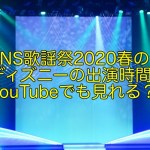 FNS歌謡祭2020春のディズニーの出演時間!YouTubeでも見れる?