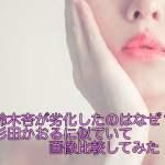 鈴木杏が劣化したのはなぜ?杉田かおるに似ていて画像比較してみた!