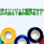 東京オリンピック延期でNHKの嵐の代役は?櫻井翔が有力?