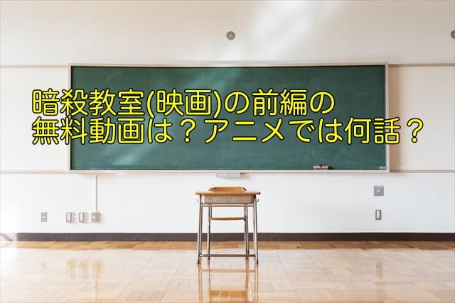 暗殺教室 映画 前編 動画