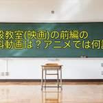 暗殺教室(映画)の前編の無料動画は?アニメでは何話?