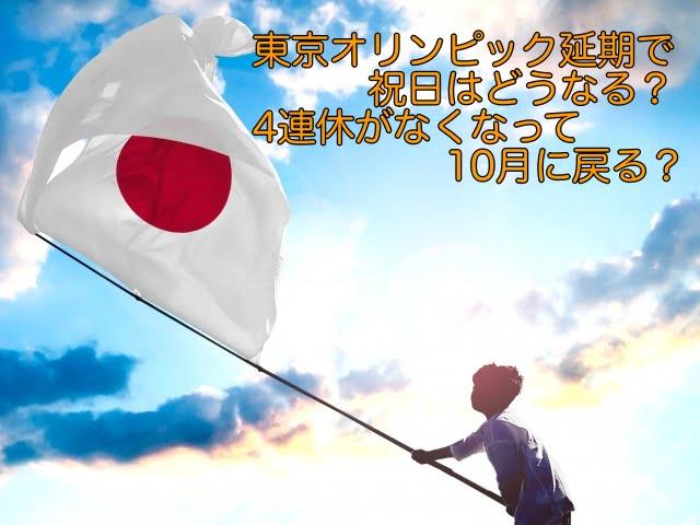 東京オリンピック 延期 祝日
