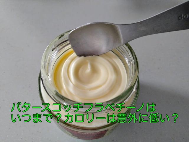 バタースコッチフラペチーノ いつまで