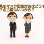 愛知県のマスク配布方法はどうやって何枚?名古屋はいつから?