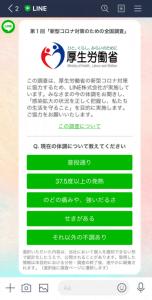 LINE 厚生労働省 アンケート