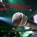 【コロナ】aikoのライブ配信時間はいつ?視聴者数やセトリをネタバレ!