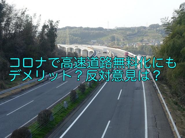 高速道路無料化 コロナ デメリット
