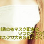神奈川県の布マスク配布はいつからで方法は?給食マスクで大きさはどのくらい?