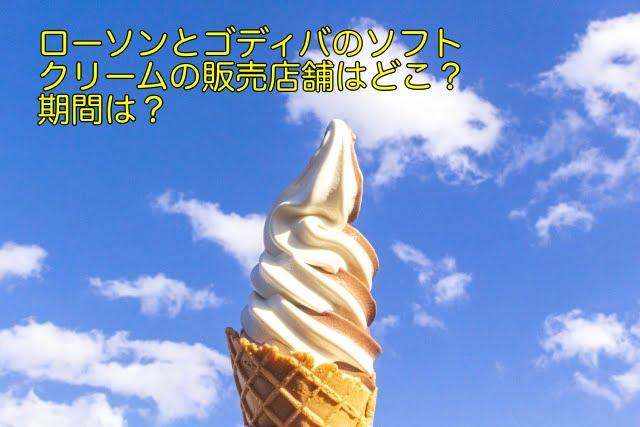 ローソン ゴディバ ソフトクリーム