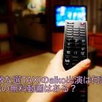 素敵な選TAXIのaiko出演は何話?9話の無料動画はある?