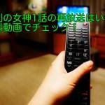 行列の女神1話の再放送はいつ?無料動画でチェック!