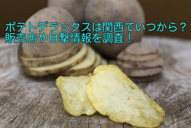 ポテトデラックス 関西