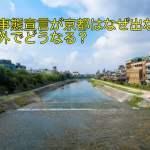 緊急事態宣言が京都はなぜ出ない?対象外でどうなる?